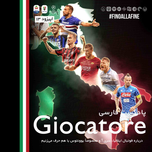 Giocatore 13 - Serie A Review