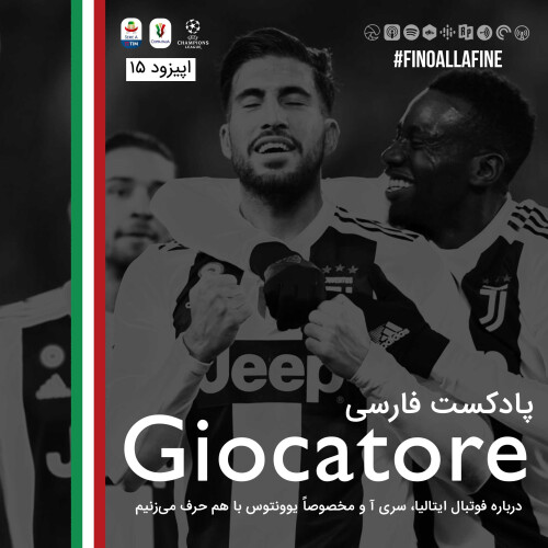Giocatore 15 - #JUVEOUT ?